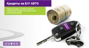 Кредит на покупку автомобиля