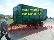 Причеп тракторний самосвальний 2ПТС-9,  2ПТС-10, 3ПТС-12,  НТС-16